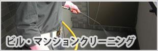 ビル・マンション清掃イメージ