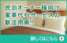 民泊オーナー様向け家事代行サービスの新活用術!!